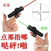 紅外線激光可調瞄準器上下左右激光手電筒瞄準高透鏡片教師筆儀器