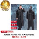 【無懼風雨 乾爽自在】加長型風衣式雨衣 雨衣 成人雨衣 防潑水 機車雨衣 反光條