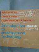 【書寶二手書T4/建築_HKT】建築科技關鍵字101_彼得.席爾、威 爾.麥克林