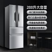康佳BCD-288法式多門冰箱家用雙開門冰箱雙門三開門四門電冰箱 220V