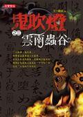 (二手書)鬼吹燈第一部(3):雲南蟲谷