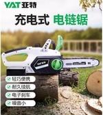 電鋸電鋸充電式電鏈鋸家用電動木工鋸小型戶外手持無線鋰電伐木修枝鋸 LX 智慧e家