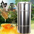 搖蜜機不銹鋼304加厚蜂蜜分離打糖取蜜甩蜜桶養蜂工具 mc10278『男人範』tw