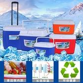 保溫箱保鮮箱戶外冷藏箱冰桶大 釣魚小號外賣箱子車載送餐便攜家 NMS 幸福第一站
