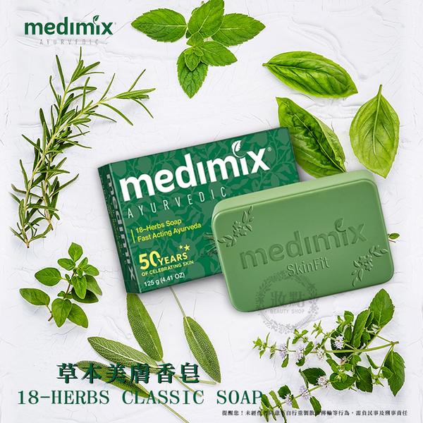 香皂 MEDIMIX 印度 皇室藥草浴 美肌皂125g 印度 草本美肌皂 香皂