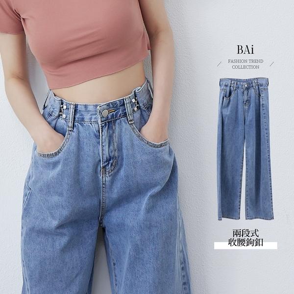 兩段式收腰扣高腰牛仔寬褲M-XL號-BAi白媽媽【310635】