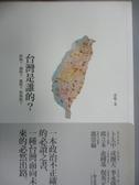【書寶二手書T1/政治_IHP】台灣是誰的?_范疇