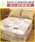 老K牌彈簧床-茱麗安特系列-雙人床墊-5...