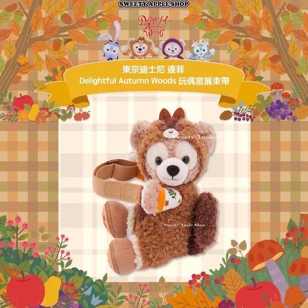 (現貨&樂園實拍) 東京迪士尼 DUFFY 達菲 Delightful Autumn Woods 玩偶窗簾束帶