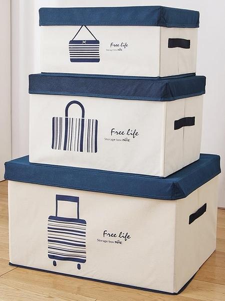 尺寸超過45公分請下宅配 有蓋折疊布藝收納箱 家用衣柜裝衣服神器大號儲物箱整理箱