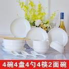 餐具 碗碟套裝家用面湯碗盤單個組合陶瓷餐具禮品盒裝可愛吃飯碗筷盤子  快速出貨