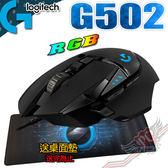 [ PC PARTY ]  送 羅技桌面墊 羅技 Logitech G502 RGB 新版 電競滑鼠 2千萬次按鍵開關