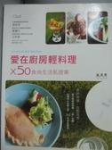 【書寶二手書T7/餐飲_YIK】愛在廚房輕料理x50食尚生活私提案_IS LIFE食尚工作室