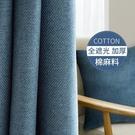 窗簾現代簡約棉麻窗簾布料加厚亞麻北歐風窗...