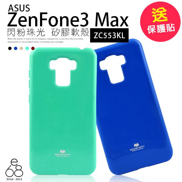 超值贈貼! ASUS ZenFone 3 Max ZC553KL X00DD 手機殼 保護套 馬卡龍 閃粉軟殼 耐摔 繽紛 手機套