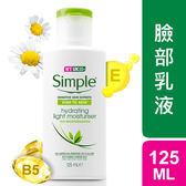 Simple 清妍清透保濕乳液 125ML