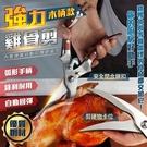 強力雞骨剪 木柄款 安全閉合鎖扣 不鏽鋼食物剪 廚房剪刀 料理剪刀【YX0311】《約翰家庭百貨