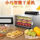 220V乾果機 家用小型食品烘乾機 水果溶豆肉類食物風乾機 CJ6421『寶貝兒童裝』