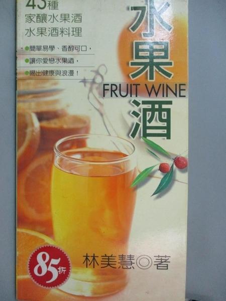 【書寶二手書T3/餐飲_QEJ】水果酒_林美慧