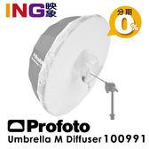 Profoto Umbrella M Diffuser M 號 反射傘用柔光布 105cm 100991 佑晟公司貨