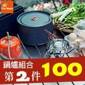 鍋爐組合↘第二件100