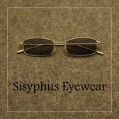 長方形小框金屬太陽眼鏡平光框男復古墨鏡女韓版潮原宿風街拍 卡布其诺