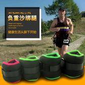 男女負重跑步訓練可調節運動隱形沙袋綁腿綁手腕綁腳沙包健身裝備 QQ29593『東京衣社』