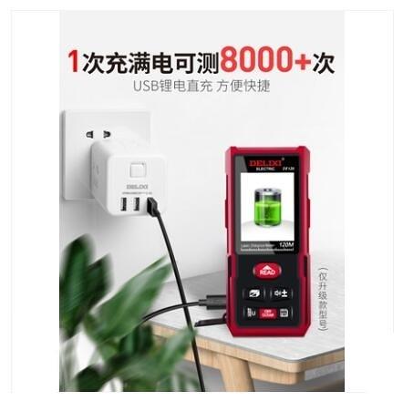 激光測距儀 紅外線高精度手持充電量房儀電子尺子測量儀器 1995生活雜貨
