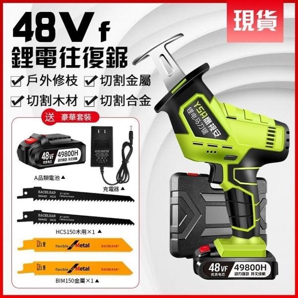 鋸子48V鋰電電鋸锂電充電式往複鋸電動馬刀鋸多功能家用小型戶外手持電鋸 酷男精品館