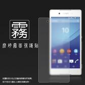 ◆霧面螢幕保護貼 Sony Xperia Z3+/Z3 plus 保護貼 軟性 霧貼 霧面貼 磨砂 防指紋 保護膜