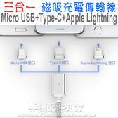 【三合一】鋁合金 Type C + Micro USB + Apple Lightning 三合一磁吸充電傳輸線/編織線/平板/安卓/iphone-ZY