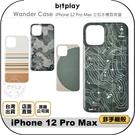 《飛翔無線3C》bitplay Wander Case iPhone 12 Pro Max 立扣手機殼背蓋◉公司貨