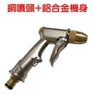 【JIS】N533 洗車水槍 鋁合金+銅噴頭 高壓水槍 強力水槍 噴水槍 洗車 汽車美容 自助洗車
