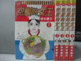 【書寶二手書T4/漫畫書_LPW】空腹的女王_全5集合售_版本康子