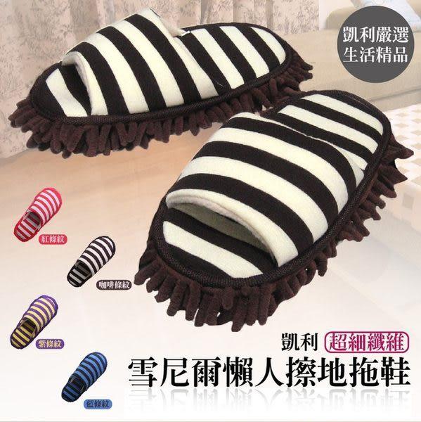 123ok【ZSP002】雪尼爾懶人拖鞋 除塵拖鞋 超細纖維 邊走邊拖 保暖厚底