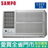 (全新福利品)SAMPO聲寶6-8坪AW-PC41L左吹窗型冷氣空調_含配送到府+標準安裝【愛買】