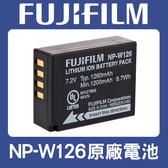 【完整盒裝】新版 NP-W126 原廠電池 富士 Fujifilm NPW126 X-T3 X-T2 X100F