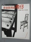 【書寶二手書T9/社會_ITB】來坐阮兜的椅仔 : 無尾港邊一群素人木匠的故事_吳小枚