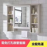 浴室鏡 櫃掛牆式鏡箱帶置物架洗手間梳妝鏡子防水儲物收納櫃衛生間【優惠兩天】