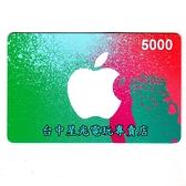 線上發卡【Apple 點數卡 可刷卡】日本 App store 儲值卡 iTunes 5000點【台中星光電玩】