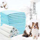 寵物尿片狗狗尿墊加厚100片寵物尿片吸水墊除臭尿不濕泰迪用品貓尿布(免運)