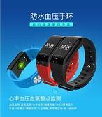 現貨 r3手環智慧運動手環心率心跳血壓睡眠監測計步防水多功能男小米2女手錶3 快速出貨