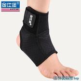 腳腕護具 護踝運動護腳踝籃球足球登山羽毛球護具扭傷防護男女護腳腕 快速出貨