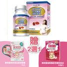 惠氏媽媽藻油DHA60粒*1(此商品不參與折扣活動) 贈 孕哺兒真珠粉燕窩膠囊 或 蔓越莓輔助食品
