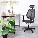 電腦椅 辦公椅 書桌椅 椅子 凱堡 Destiny 全網電腦椅 T扶手辦公椅(黑) 台灣製【A15196-03】