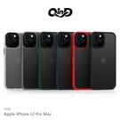 【愛瘋潮】QinD Apple iPhone 12 Pro Max 6.7吋 優盾保護殼 手機殼 保護套 保護殼 防撞殼 防摔殼