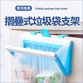 摺疊式垃圾袋支架 門背 垃圾桶 掛架 防蟑 大開口 櫥櫃  收納 置物 分類 寬口 【J210】米菈生活館