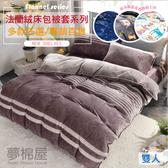 頂級法蘭絨床包兩用被毯-標準雙人床包+雙人被套四件組-多款任選-夢棉屋