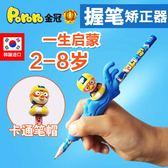 韓國幼兒童小學生矯正握筆糾寫字矯正器鉛筆套寶寶握筆器寶露露