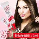 韓國 DAMI CARE 髮絲美縫劑 12ml